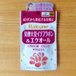 Rakune(らくね)エクオールサプリの体験談と口コミ!実際に飲んでます!