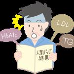 LDL(悪玉)コレステロールを下げるには?基準値や食事、治療法を説明します。